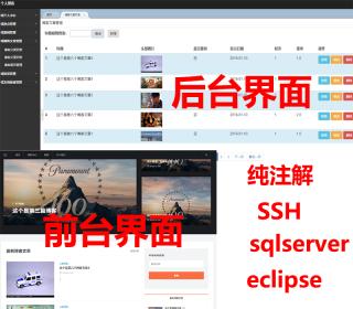 个人博客_sqlserver_ssh_eclipse_java源码下载
