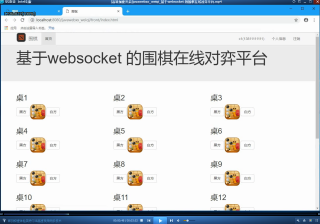 websocket围棋_springmvc_源码下载